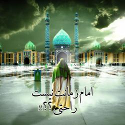 کانال روبیکا Imam_zamaniya