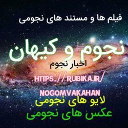 کانال روبیکا نجوم و کیهان