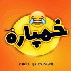 کانال روبیکا طنز خمپاره