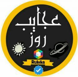 کانال روبیکا عجایب و دانستنیها
