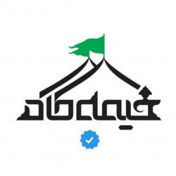 کانال روبیکا مذهبی خیمه گاه🏴