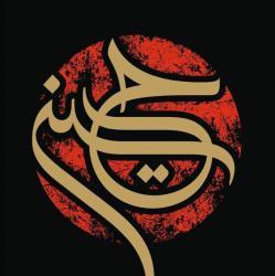 کانال روبیکا العشق الحسینی