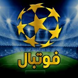 کانال روبیکا اخبار فوتبالی