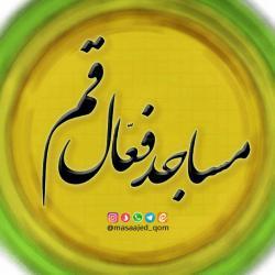 کانال ایتامساجد فعال قم