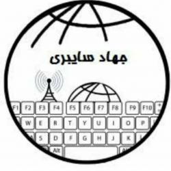 کانال ایتا جهاد سایبری 🇮🇷