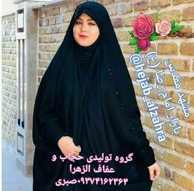کانال سروش چادرحجاب و عفاف الزهرا