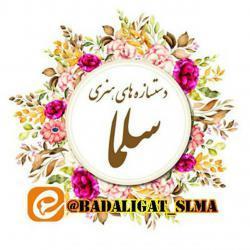 کانال ایتابدلیجات سلما