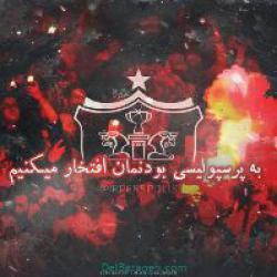 کانال روبیکا پرسپولیس ایران