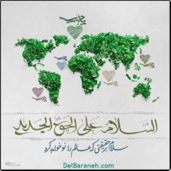 کانال روبیکا وقف امام زمان❤
