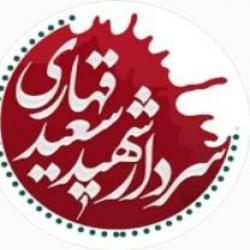 صفحه اینستاگرام شهید سعید قهاری سعید