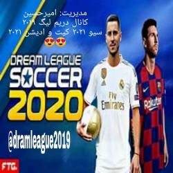 کانال روبیکا دریم لیگ   dreamleag