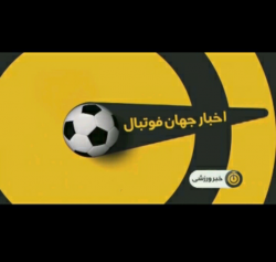 کانال سروشاخبار دنیای فوتبال