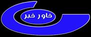 کانال روبیکا خاور تی وی