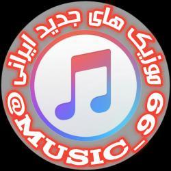کانال روبیکا موزیک های جدید ایران