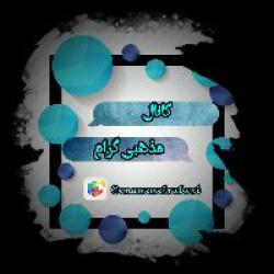کانال روبیکا مذهبی گرام