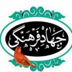 کانال روبیکا جهاد فرهنگی