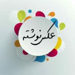 کانال ایتاعکس نوشته های خاص