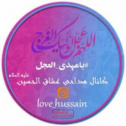 کانال ایتا مداحی عشاق الحسین