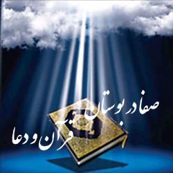 کانال ایتا صفا در بوستان قرآن