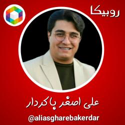 کانال روبیکا علی اصغر باکردار