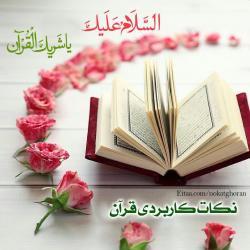 کانال ایتا نکات کاربردی قرآن