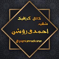 کانال ایتا فناوری کامپیوتر شهید احمدی