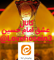 کانال ایتاعشق امام حسین (ع)
