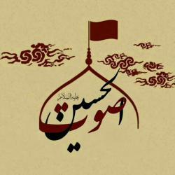 کانال ایتا صوت الحسین