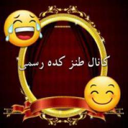 کانال روبیکا سرگرمی طنز کده