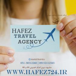 صفحه اینستاگرام گردشگری hafezseir