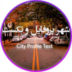 کانال روبیکا شهر پروفایل و تکست