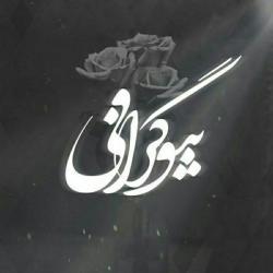کانال آی گپکافه بیو بیوگرافی