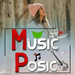 کانال روبیکا موسیقی Music Posic