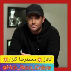 کانال روبیکا طرفداران محمدرضاگلزار