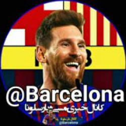 کانال ایتا هواداران بارسلونا و مسی