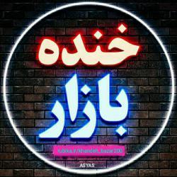کانال روبیکا خنده بازار