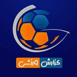 کانال روبیکا گزارش ورزشی