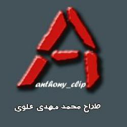 کانال روبیکا آنتونی کلیپ
