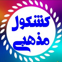 کانال روبیکا 🎁 کشکول مذهبی 📚