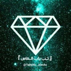 کانال روبیکا 『تـَب یاب الـماس』