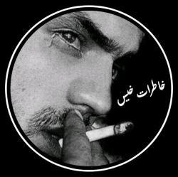 کانال روبیکا #خـاطـراتـ_خـیـسـ🖤