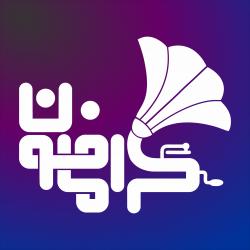 کانال روبیکا اهنگ گرامافون