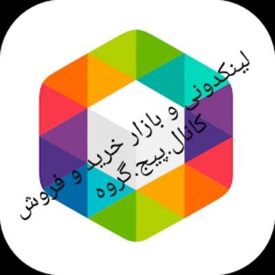 کانال روبیکا لینکدونی.خرید فروش