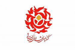کانال ایتا کنگره ملی شهدای قم