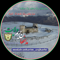 کانال سروش مرزبانی آذربایجان غربی