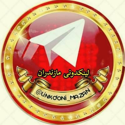 کانال گپ لینکدونی مازندران