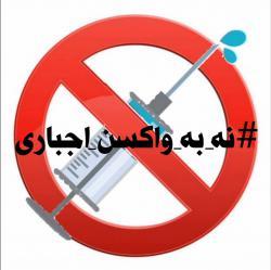 کانال ایتا نه به واکسن اجباری