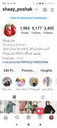 صفحه اینستاگرام شای پوشاک