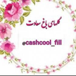 کانال ایتا گلهای باغ سعادت