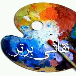 کانال سروش نقاشی برتر